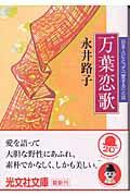 万葉恋歌 / 日本人にとって「愛する」とは