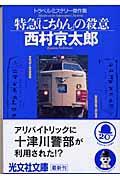 特急「にちりん」の殺意 / トラベル・ミステリー傑作集