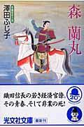 森蘭丸 / 長編歴史小説