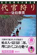 代官狩り / 長編時代小説