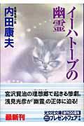 イーハトーブの幽霊 / 長編推理小説