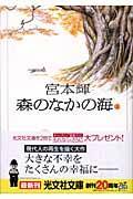 森のなかの海 上 / 長編小説