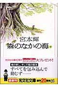 森のなかの海 下 / 長編小説