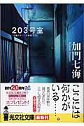 203号室 / 長編ホラー