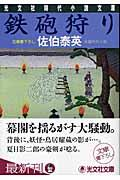 鉄砲狩り / 長編時代小説
