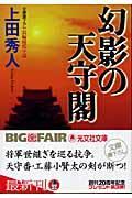 幻影の天守閣 / 長編時代小説