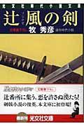 辻風の剣 / 連作時代小説