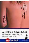 雨月 / 長編小説