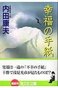 幸福の手紙 / 長編推理小説