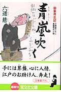 青嵐吹く / 御算用日記 長編時代小説