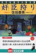 奸臣狩り 2版 / 夏目影二郎始末旅9 長編時代小説
