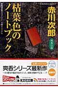 枯葉色のノートブック / 杉原爽香、三十二歳の秋 長編青春ミステリー