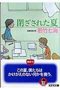 閉ざされた夏 / 長編推理小説