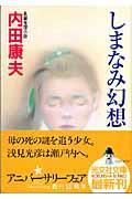 しまなみ幻想 / 長編推理小説