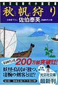 秋帆狩り 2版 / 夏目影二郎始末旅11 長編時代小説