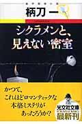 シクラメンと、見えない密室 / 連作推理小説