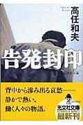 告発封印 / 連作小説