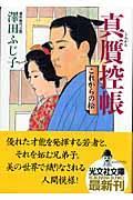 真贋控帳 / これからの松 傑作時代小説