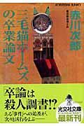 三毛猫ホームズの卒業論文 / 長編推理小説