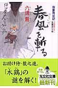 春風を斬る / 御算用日記 長編時代小説