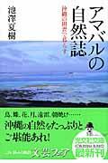 アマバルの自然誌 / 沖縄の田舎で暮らす