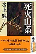 死火山系 / 長編推理小説