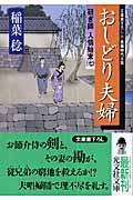 おしどり夫婦 / 研ぎ師人情始末7 長編時代小説