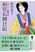 和宮お側日記 / 長編歴史小説