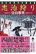 忠治狩り / 長編時代小説