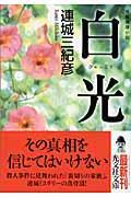白光 / 長編推理小説