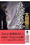 失跡渓谷 / 長編推理小説