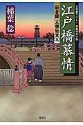 江戸橋慕情 / 研ぎ師人情始末9 長編時代小説