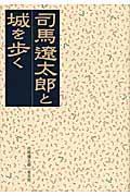 司馬遼太郎と城を歩く