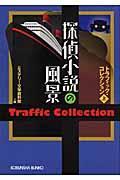 探偵小説の風景 上 / トラフィック・コレクション