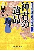 神君の遺品 / 目付鷹垣隼人正裏録1 長編時代小説