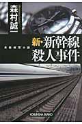 新・新幹線殺人事件 / 長編推理小説