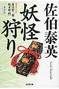 妖怪狩り 新装版 / 夏目影二郎始末旅4 長編時代小説