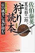 夏目影二郎「狩り」読本