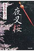 夜叉桜 / 長編時代小説