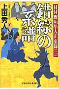 錯綜の系譜 / 目付鷹垣隼人正裏録2 長編時代小説