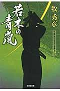 若木の青嵐 / 連作時代小説