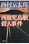 西鹿児島駅殺人事件 / 長編推理小説