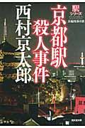 京都駅殺人事件 / 長編推理小説