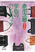 菫色のハンドバッグ / 杉原爽香、三十八歳の冬 長編青春ミステリー