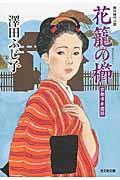 花篭の櫛 / 京都市井図絵 傑作時代小説