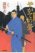やがての螢 / 京都市井図絵 傑作時代小説