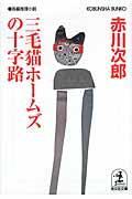 三毛猫ホームズの十字路 / 長編推理小説
