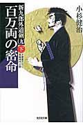 百万両の密命 下 / 新九郎外道剣9 長編時代小説