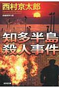 知多半島殺人事件 / 長編推理小説