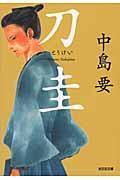 刀圭 / 長編時代小説